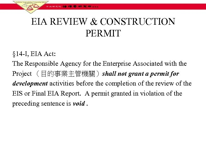 EIA REVIEW & CONSTRUCTION PERMIT § 14 -I, EIA Act: The Responsible Agency for