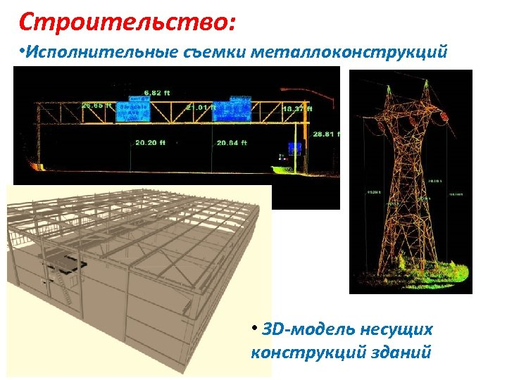 Строительство: • Исполнительные съемки металлоконструкций • 3 D-модель несущих конструкций зданий