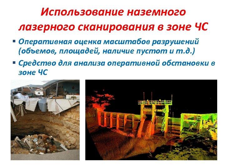 Использование наземного лазерного сканирования в зоне ЧС § Оперативная оценка масштабов разрушений (объемов, площадей,