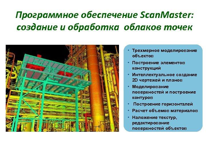 Программное обеспечение Scan. Master: создание и обработка облаков точек • Трехмерное моделирование объектов •