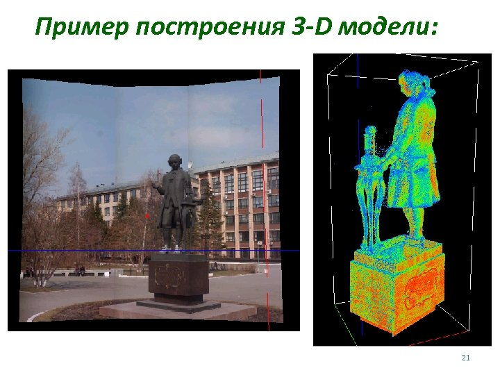 Пример построения 3 -D модели: 21