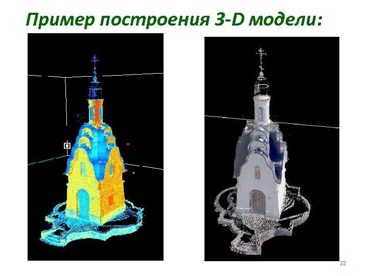 Пример построения 3 -D модели: 22