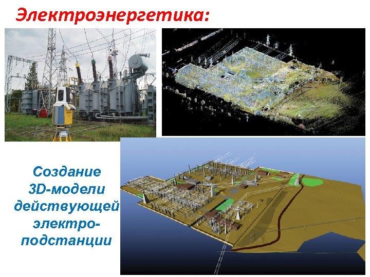 Электроэнергетика: Создание 3 D-модели действующей электроподстанции