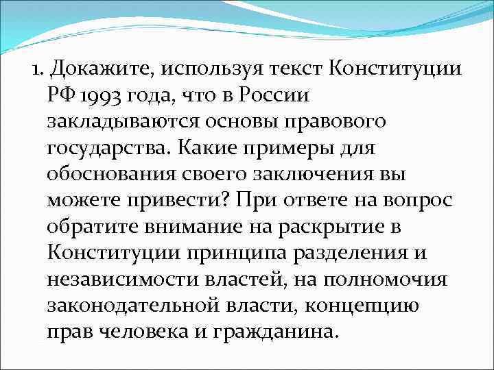 1. Докажите, используя текст Конституции РФ 1993 года, что в России закладываются основы правового