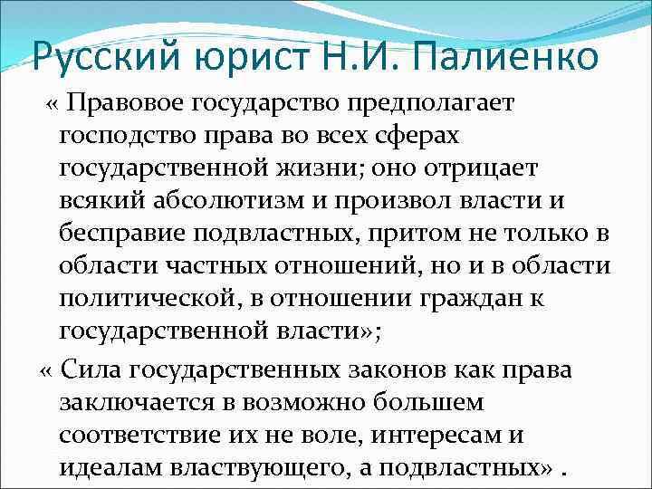 Русский юрист Н. И. Палиенко « Правовое государство предполагает господство права во всех сферах