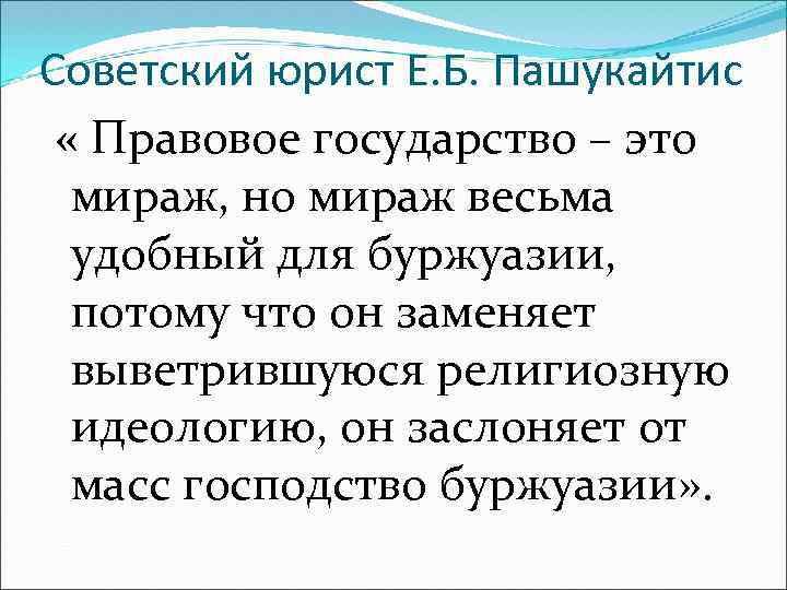 Советский юрист Е. Б. Пашукайтис « Правовое государство – это мираж, но мираж весьма