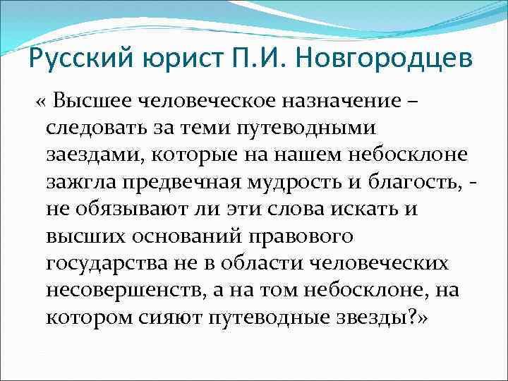 Русский юрист П. И. Новгородцев « Высшее человеческое назначение – следовать за теми путеводными
