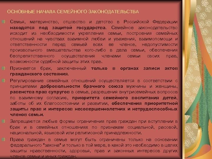 ОСНОВНЫЕ НАЧАЛА СЕМЕЙНОГО ЗАКОНОДАТЕЛЬСТВА Семья, материнство, отцовство и детство в Российской Федерации находятся под