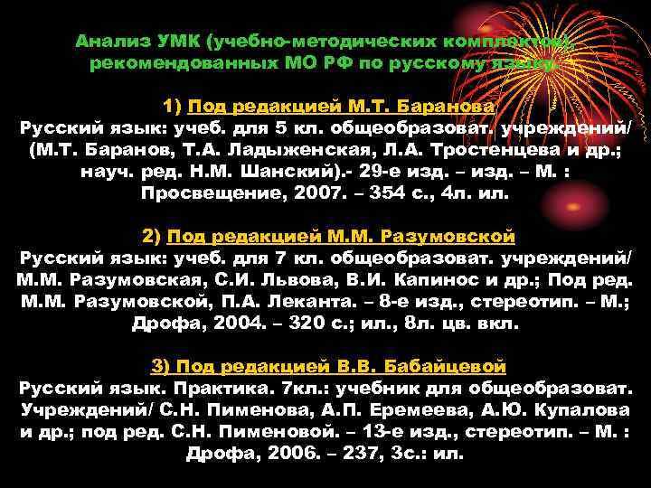 Анализ УМК (учебно-методических комплектов), рекомендованных МО РФ по русскому языку. 1) Под редакцией М.