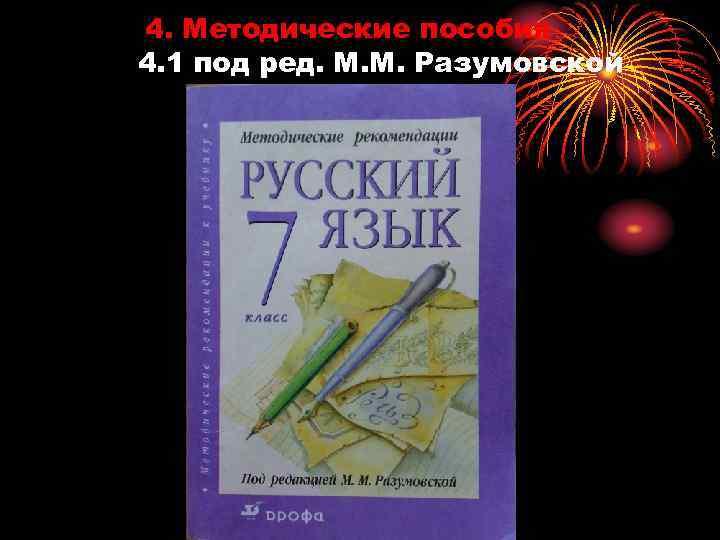 4. Методические пособия 4. 1 под ред. М. М. Разумовской