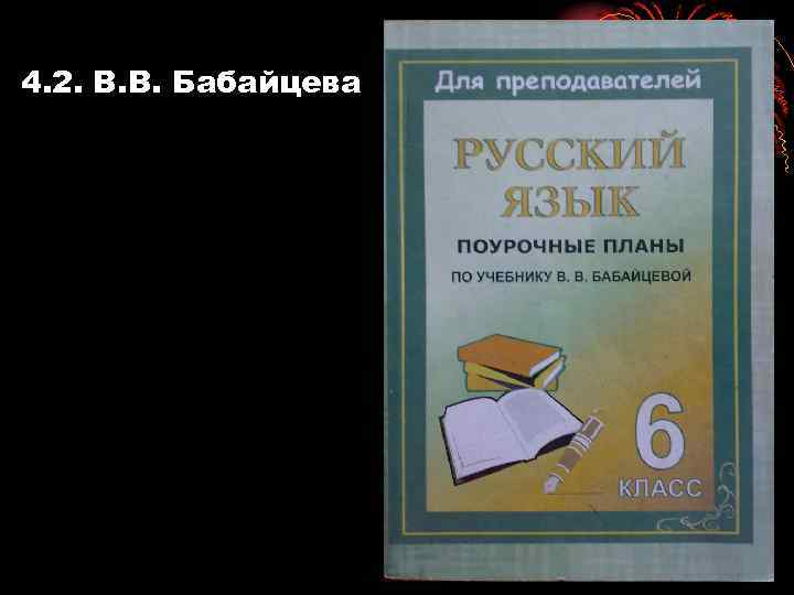 4. 2. В. В. Бабайцева