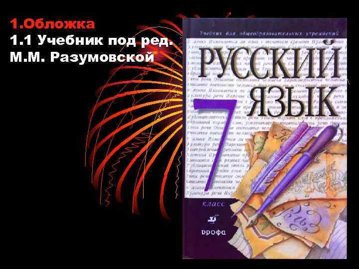 1. Обложка 1. 1 Учебник под ред. М. М. Разумовской