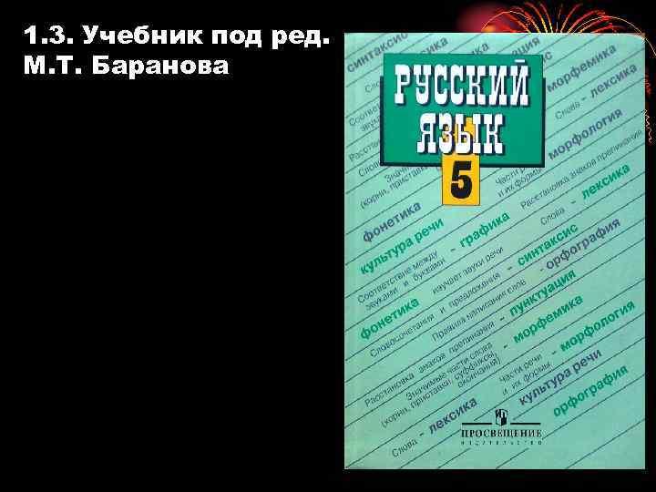 1. 3. Учебник под ред. М. Т. Баранова
