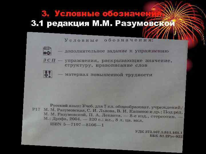 3. Условные обозначения. 3. 1 редакция М. М. Разумовской