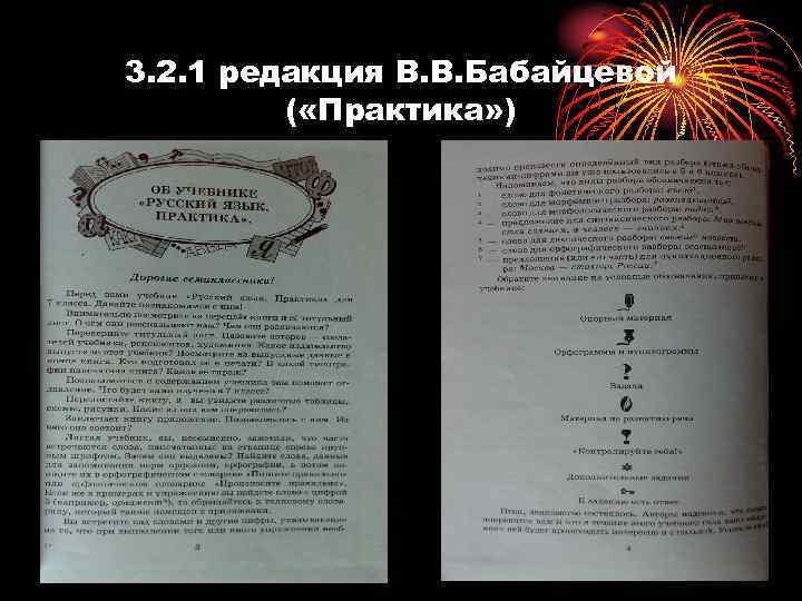 3. 2. 1 редакция В. В. Бабайцевой ( «Практика» )