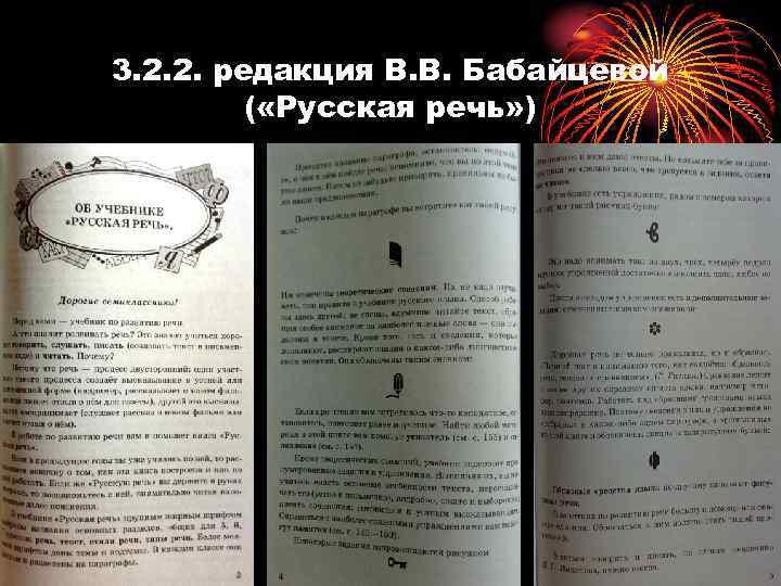3. 2. 2. редакция В. В. Бабайцевой ( «Русская речь» )