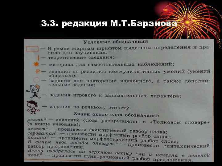 3. 3. редакция М. Т. Баранова