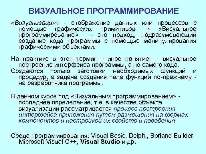 ВИЗУАЛЬНОЕ ПРОГРАММИРОВАНИЕ «Визуализация» отображение данных или процессов с помощью графических примитивов → «Визуальное программирование»