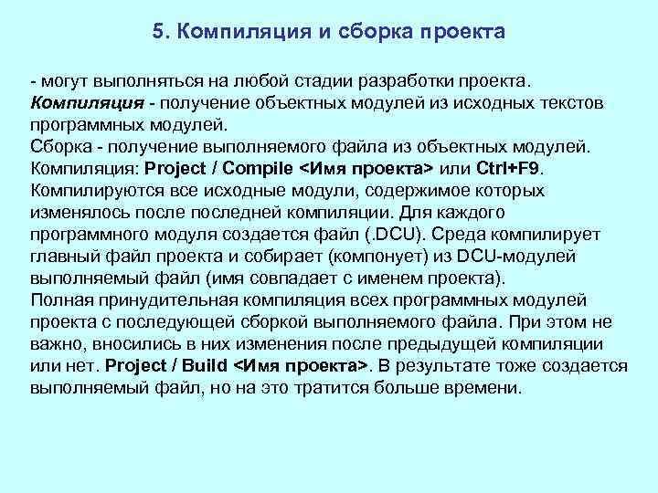 5. Компиляция и сборка проекта могут выполняться на любой стадии разработки проекта. Компиляция получение
