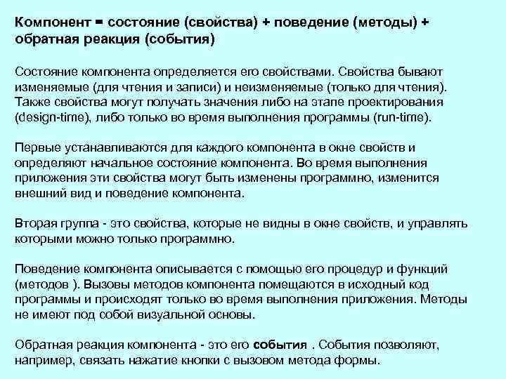 Компонент = состояние (свойства) + поведение (методы) + обратная реакция (события) Состояние компонента определяется