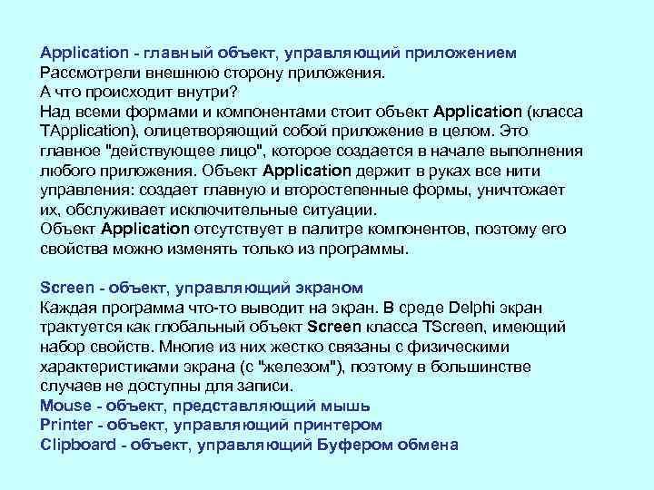 Application - главный объект, управляющий приложением Рассмотрели внешнюю сторону приложения. А что происходит внутри?