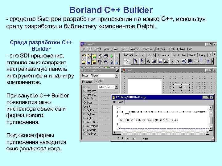 Borland C++ Builder средство быстрой разработки приложений на языке C++, используя среду разработки и