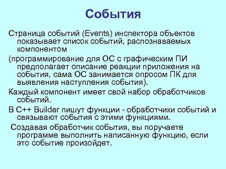 События Страница событий (Events) инспектора объектов показывает список событий, распознаваемых компонентом (программирование для ОС