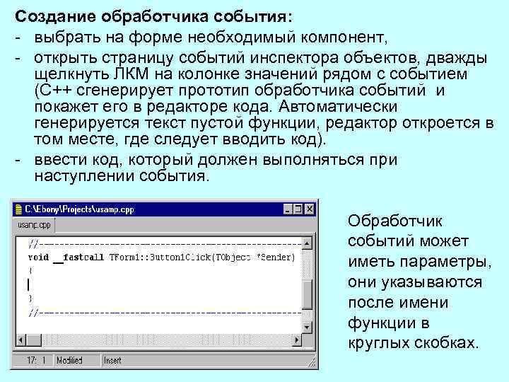 Создание обработчика события: выбрать на форме необходимый компонент, открыть страницу событий инспектора объектов, дважды