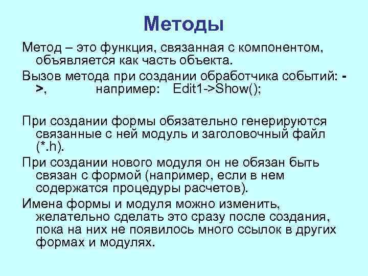 Методы Метод – это функция, связанная с компонентом, объявляется как часть объекта. Вызов метода