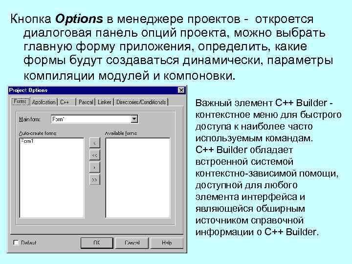 Кнопка Options в менеджере проектов откроется диалоговая панель опций проекта, можно выбрать главную форму
