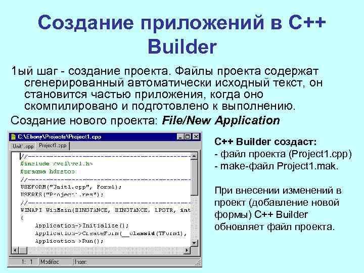 Создание приложений в С++ Builder 1 ый шаг создание проекта. Файлы проекта содержат сгенерированный