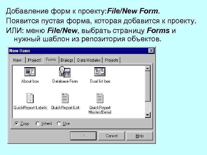 Добавление форм к проекту: File/New Form. Появится пустая форма, которая добавится к проекту. ИЛИ: