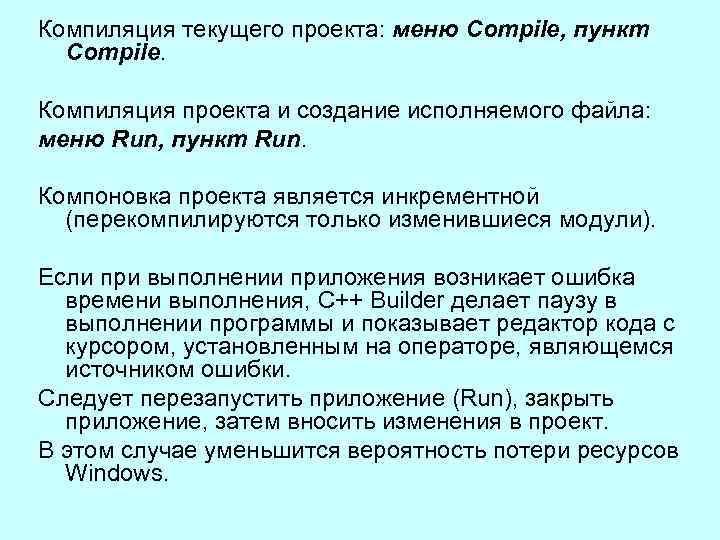 Компиляция текущего проекта: меню Compile, пункт Compile. Компиляция проекта и создание исполняемого файла: меню