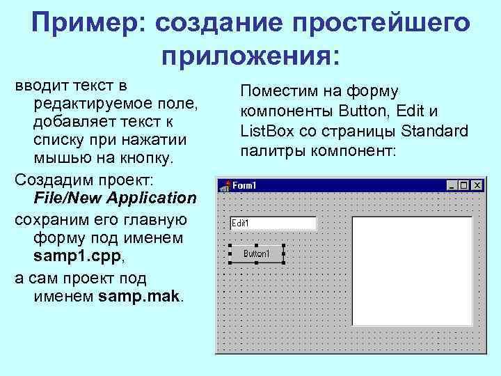 Пример: создание простейшего приложения: вводит текст в редактируемое поле, добавляет текст к списку при