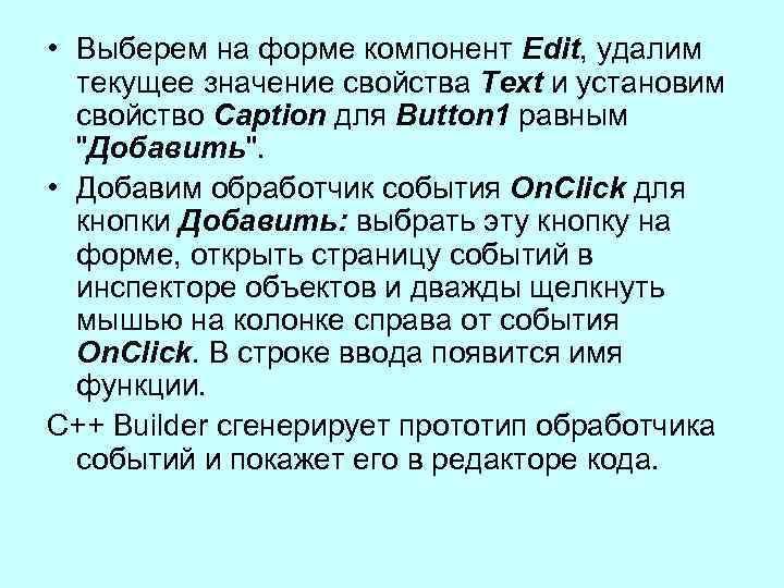 • Выберем на форме компонент Edit, удалим текущее значение свойства Text и установим