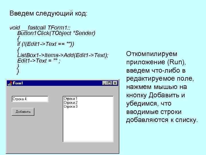 Введем следующий код: void __fastcall TForm 1: : Button 1 Click(TObject *Sender) { if