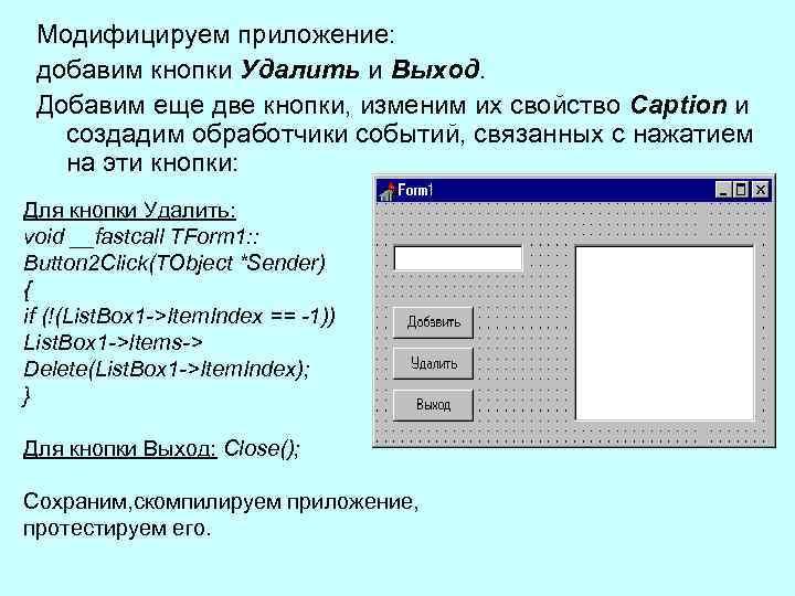 Модифицируем приложение: добавим кнопки Удалить и Выход. Добавим еще две кнопки, изменим их свойство