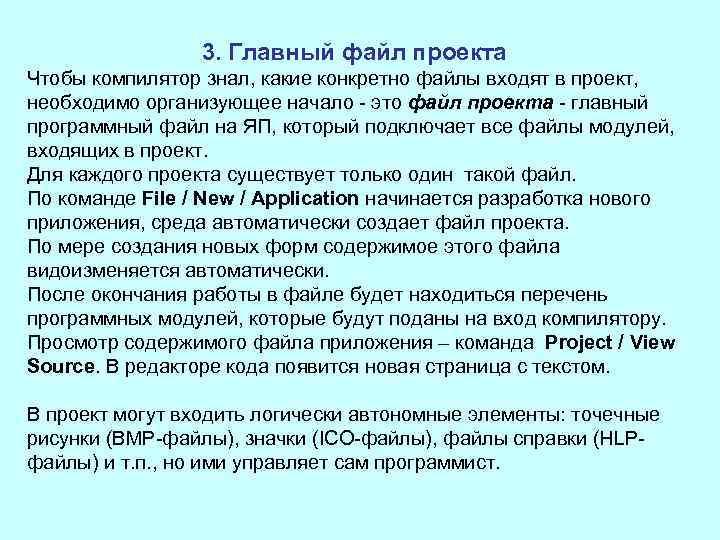 3. Главный файл проекта Чтобы компилятор знал, какие конкретно файлы входят в проект, необходимо