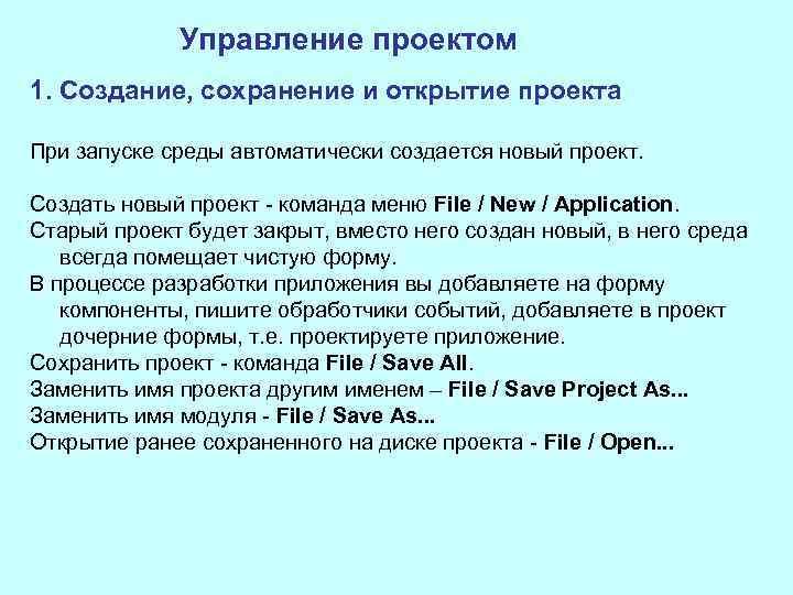 Управление проектом 1. Создание, сохранение и открытие проекта При запуске среды автоматически создается новый