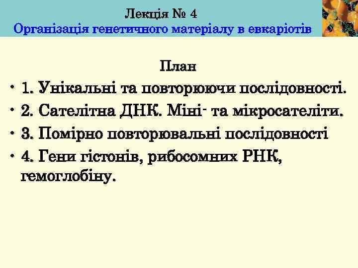 Лекція № 4 Організація генетичного матеріалу в евкаріотів План • 1. Унікальні та повторюючи