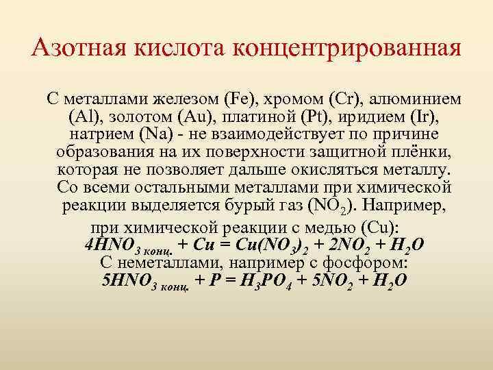 Азотная кислота концентрированная С металлами железом (Fe), хромом (Cr), алюминием (Al), золотом (Au), платиной