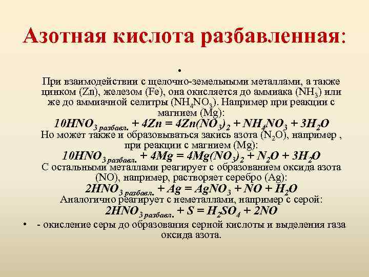 Азотная кислота разбавленная: • При взаимодействии с щелочно-земельными металлами, а также цинком (Zn), железом