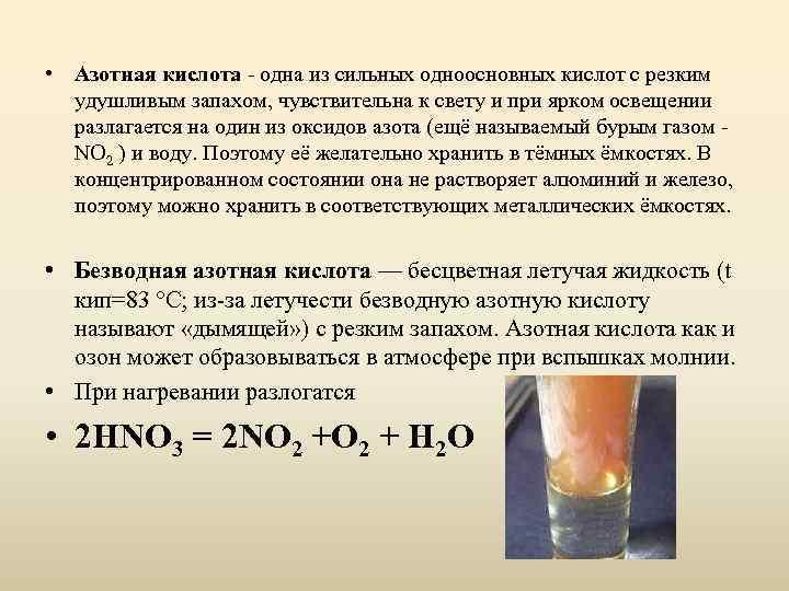 • Азотная кислота - одна из сильных одноосновных кислот с резким удушливым запахом,