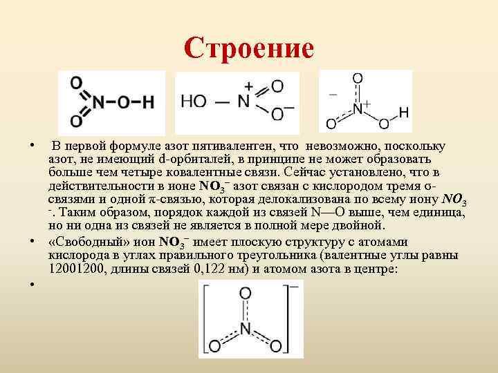 Строение • В первой формуле азот пятивалентен, что невозможно, поскольку азот, не имеющий d-орбиталей,