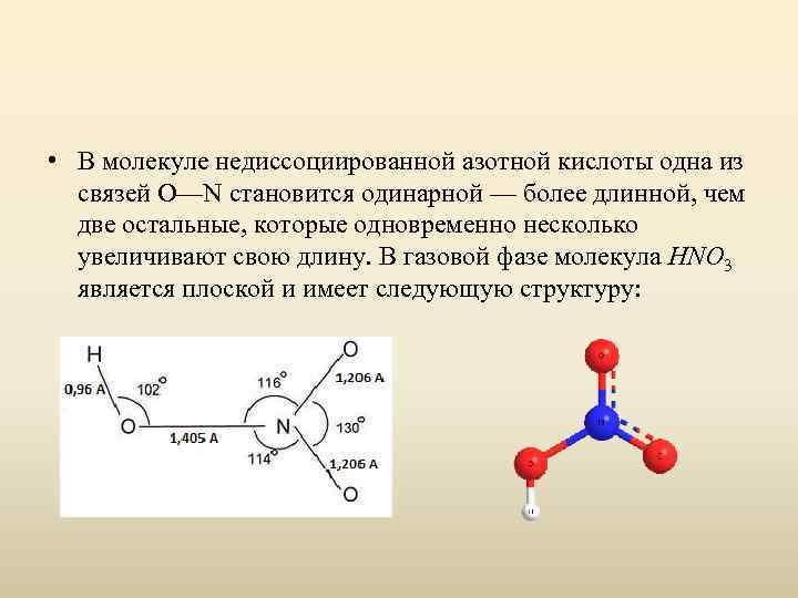 • В молекуле недиссоциированной азотной кислоты одна из связей О—N становится одинарной —