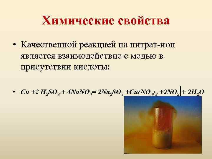 Химические свойства • Качественной реакцией на нитрат-ион является взаимодействие с медью в присутствии кислоты: