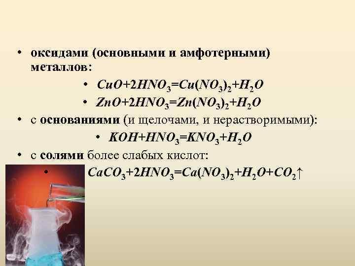 • оксидами (основными и амфотерными) металлов: • Cu. O+2 HNO 3=Cu(NO 3)2+H 2
