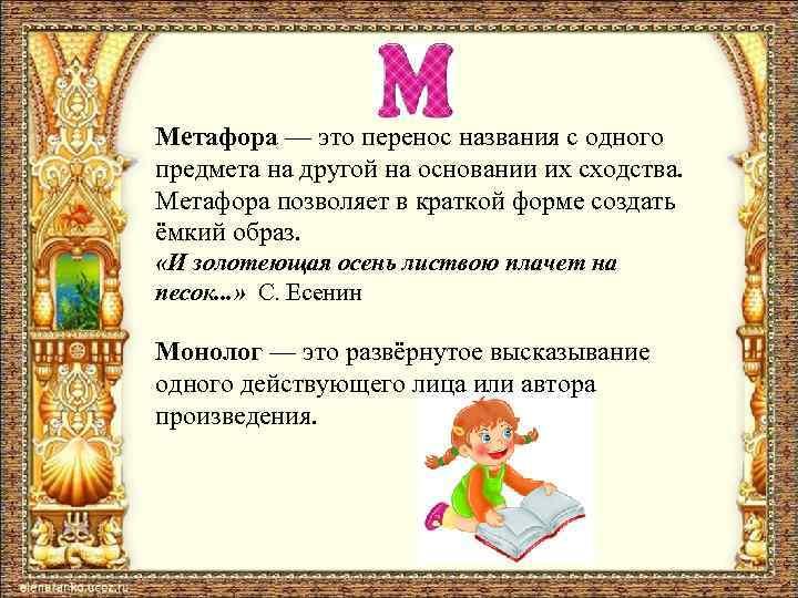 Метафора — это перенос названия с одного предмета на другой на основании их сходства.