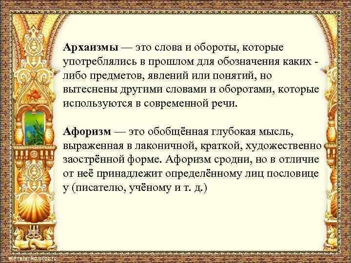 Архаизмы — это слова и обороты, которые употреблялись в прошлом для обозначения каких либо