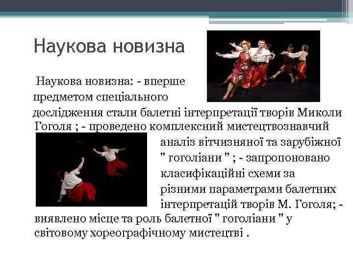 Наукова новизна: - вперше предметом спеціального дослідження стали балетні інтерпретації творів Миколи Гоголя ;